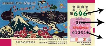 japan jumbo draw ticket summer